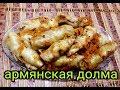армянские голубцы из капусты mp3