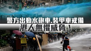 無懼白色恐怖 勇者港人831上街反送中!|Telegram修改個資漏洞 外媒:保護香港示威者|晚間8點新聞【2019年8月31日】|新唐人亞太電視