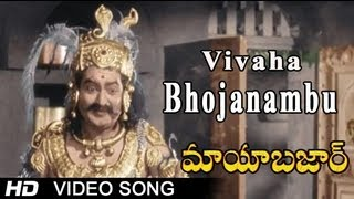 Maya Bazar | Vivaha Bhojanambu Video Song | NTR, SV. Ranga Rao, Savithri, ANR