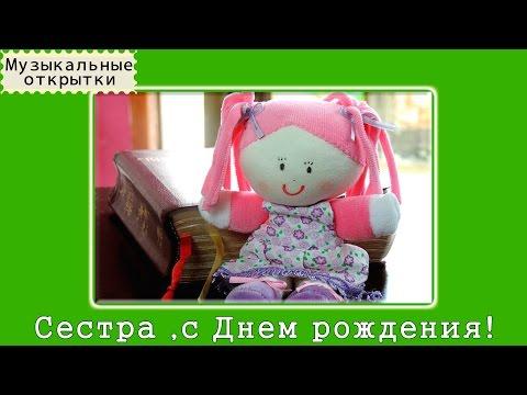 Видео Поздравления Сестре