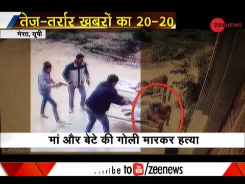 Khabar 20-20: CCTV records murder of mother and son in Meerut