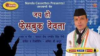 Jai Ho Facebook Devta | Master Chef Randhir Singh Negi | Hit Garhwali song 2019 |