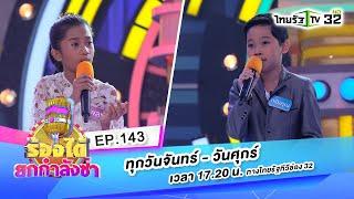 คิดถึง - น้องตรัยคุณ VS ฝนตกในทะเล - น้องเพลง | ร้องได้ยกกำลังซ่า EP.143 | 18-09-63 |ThairathTV