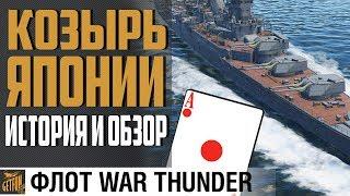 MOGAMI  - ИСТОРИЯ, ОБЗОР, ТАКТИКА!⚓ War Thunder Флот
