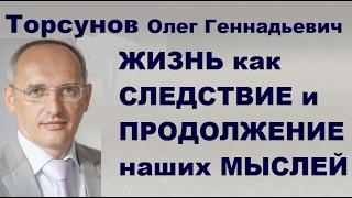 Торсунов О.Г. ЖИЗНЬ как СЛЕДСТВИЕ и ПРОДОЛЖЕНИЕ наших МЫСЛЕЙ