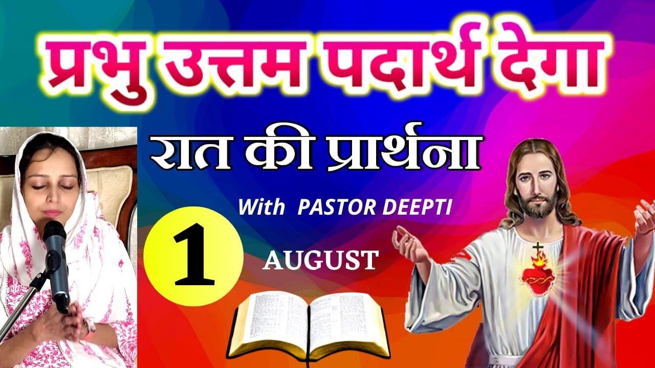 प्रभु उत्तम पदार्थ देगा | रात की प्रार्थना | Night Prayer | शक्तिशाली प्रार्थना | By Pastor Deepti