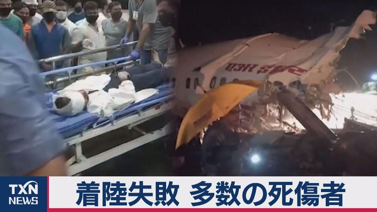 インド旅客機事故(2020年8月8日)