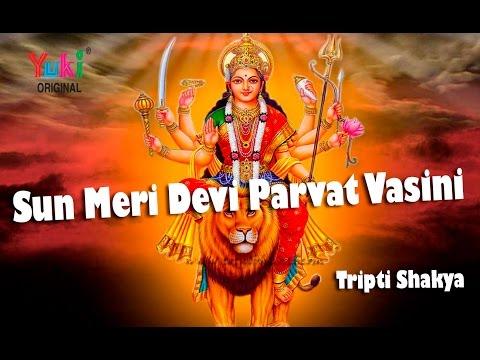 Sun Meri Devi Parvat Vasini | Hindi Devotional | by Tripti Shakya