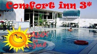 Отзывы отдыхающих об отеле Comfort Inn 3* г. Дубай  (ОАЭ) .Обзор отеля(В видео про отель Comfort Inn 3* вы узнаете все плюсы, минусы отеля. Особенности отдыха в этом отеле. И еще много..., 2016-02-15T15:44:17.000Z)