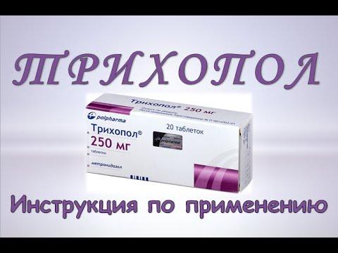 Трихопол (таблетки): Инструкция по применению