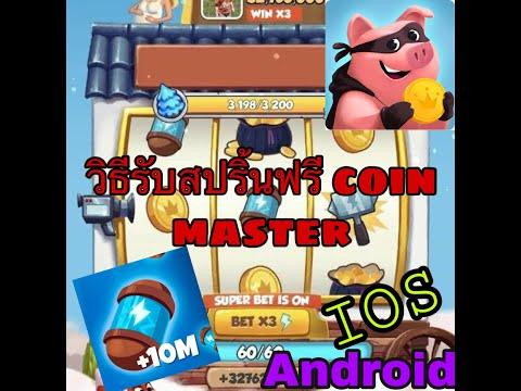 วิธีรับสปินฟรี coin master Android และ IOS