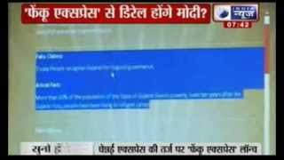 India News : Congress flags off 'Fekuexpress', invites people to visit