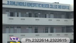 VNM NEWS Shree Mahalaxmiji Mahila Homoeopathic Medical College Advertisement