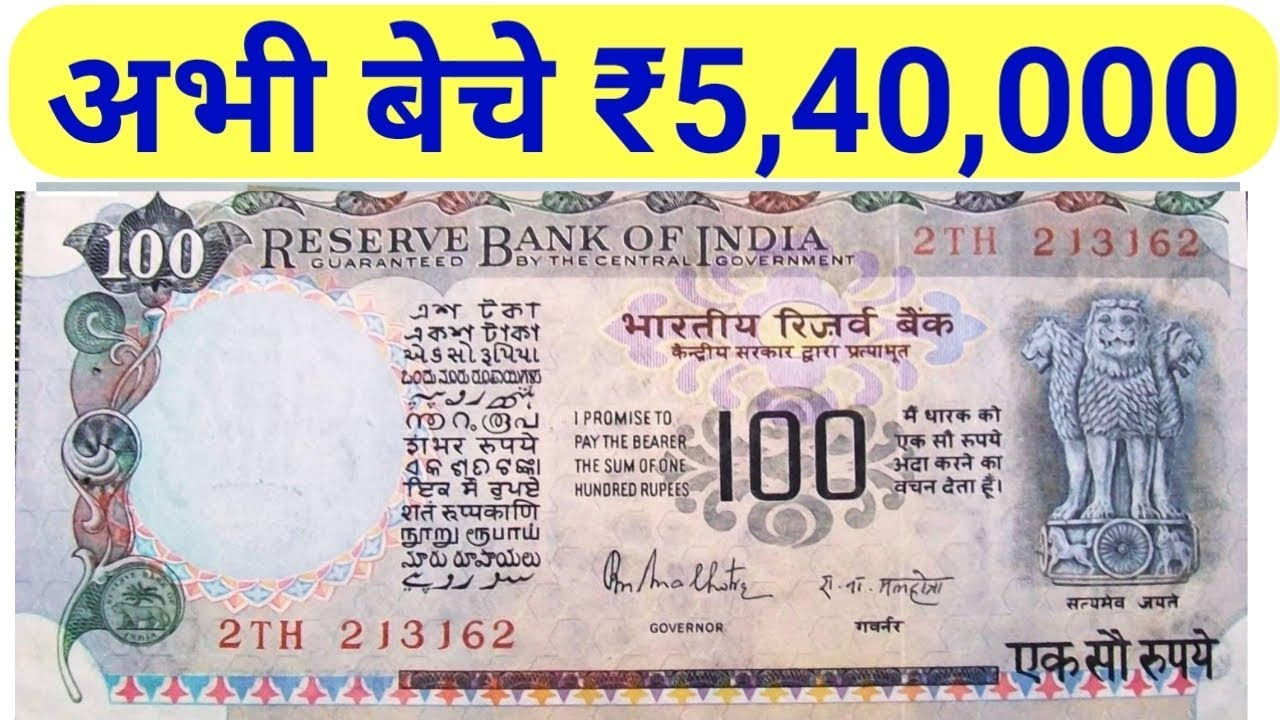 Sell 100 Rupees agriculture note | value of old 100 rupees note | sell old  note in high price