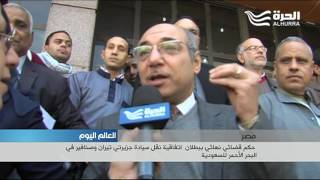واشتعلت قاعة المحكمة عند لفظ الحكم... والعلاقات المصرية السعودية الى مزيد من التأزم؟