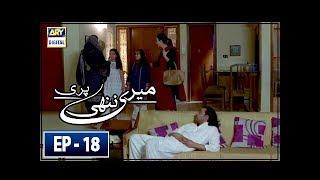 Meri Nanhi Pari Episode 18 - 25th May 2018 - ARY Digital Drama