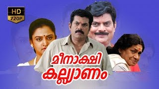 meenakshi kalyanam malayalam full movie | mukesh | mohini