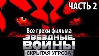 """Все грехи фильма """"Звёздные войны: Эпизод 1 – Скрытая угроза"""" - Часть 2"""