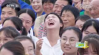 [喜上加喜]台下男观众大胆表白女嘉宾 家里煤气罐我来扛!  CCTV综艺 - YouTube