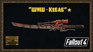 Fallout 4 - Уникальное оружие Шиш-Кебаб
