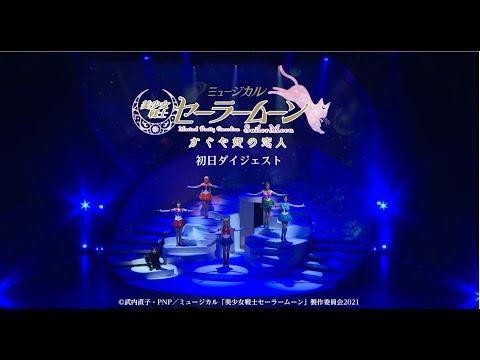 ミュージカル「美少女戦士セーラームーン」かぐや姫の恋人/初日ダイジェスト映像