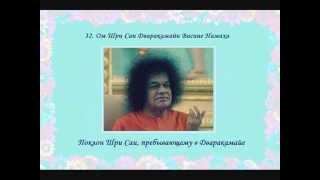 108 Имен Бхагавана Шри Сатья Саи Бабы