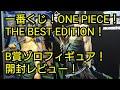 【一番くじ】【ONE PIECE THE BEST EDITION】【ワンピース ザ ベスト エディション】…
