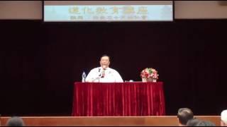 2016年第一次聯校道化教育講座 -香港道教聯合會