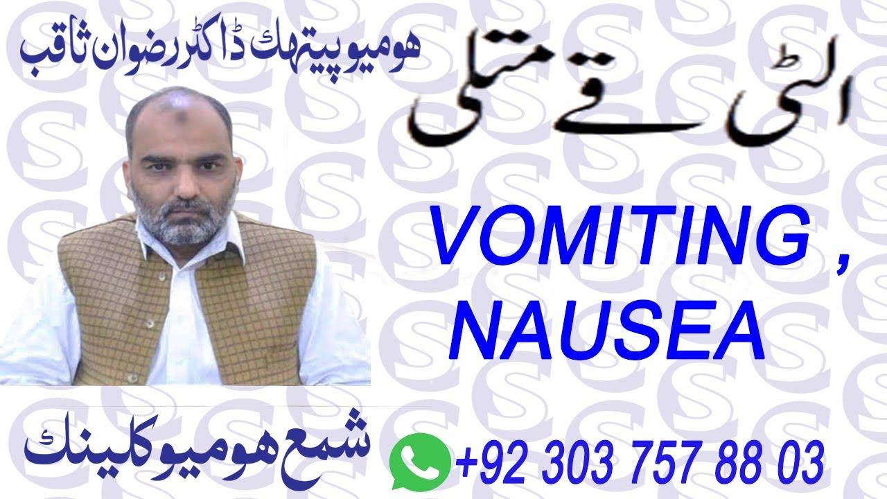 Best Homeopathic Medicines For Nausea متلی And Vomiting قے یا ا لٹی Emesis In Urdu Hindi Youtube