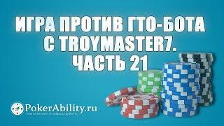 Покер обучение | Игра против ГТО-бота с TroyMaster7. Часть 21