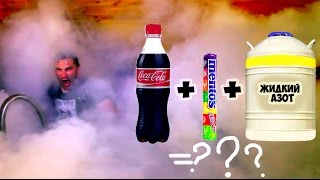 ЖИДКИЙ АЗОТ + КОКА-КОЛА + МЕНТОС | ЖИДКИЙ АЗОТ ВЫЛИЛИ В БАССЕЙН | Coca-Cola Swimming Pool!
