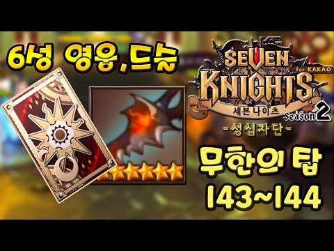 세븐나이츠 무한의 탑 143 144층 (6성 영웅+슬레이어) [모바일 게임] - 기리