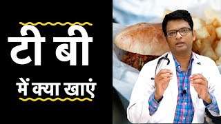 DIET IN TUBERCULOSIS (TB) in Hindi   टीबी में क्या खाएं और क्या न खाएं