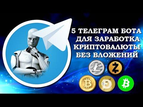 5 Телеграмм бота для заработка криптовалюты без вложений.