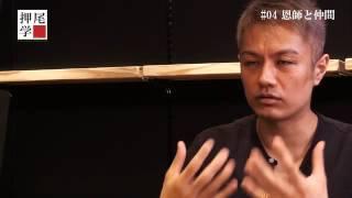 押尾学の真実 #04 押尾学 検索動画 8