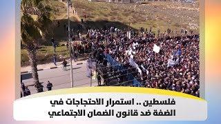 فلسطين .. استمرار الاحتجاجات في الضفة ضد قانون الضمان الاجتماعي