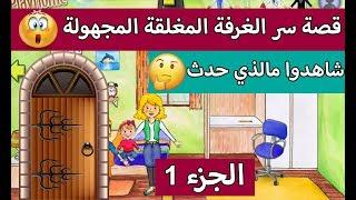MY play home قصة سر الغرفة المغلقة الجزء 1 قصص لعبة