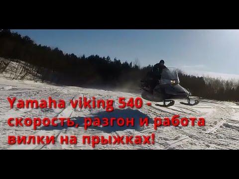 Снегоход yamaha viking 540 iv - скорость, разгон и работа вилки на прыжках!
