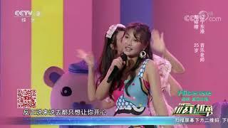 [越战越勇]唢呐女孩带来甜美歌曲《好想你》 惊现反差美!| CCTV综艺 - YouTube