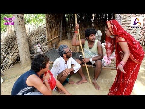 भतार लेके अलगा रहब   Bhatar Leke Alaga Rahab   Bhojpuri Comedy   Vivek Shrivastava & Chirkut Ji