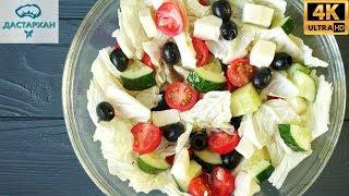 """Летний, очень быстрый и полезный салатик! ☆ Рецепты ПП ☆ Салат """"Греческий"""" на свой лад"""
