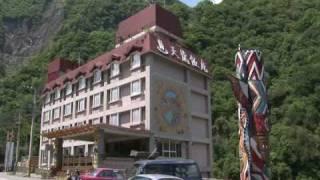 台東旅遊住宿南橫天龍溫泉飯店2010年.wmv
