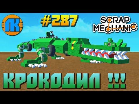 Scrap Mechanic \ #287 \ КРОКОДИЛ !!! \ СКАЧАТЬ СКРАП МЕХАНИК !!!