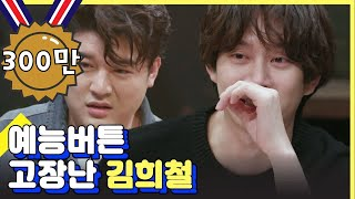 Gambar cover (ENG/SPA/IND) Kim Hee Chul Gets Super Embarrassed by Super Junior Members?! | Life Bar | Mix Clip