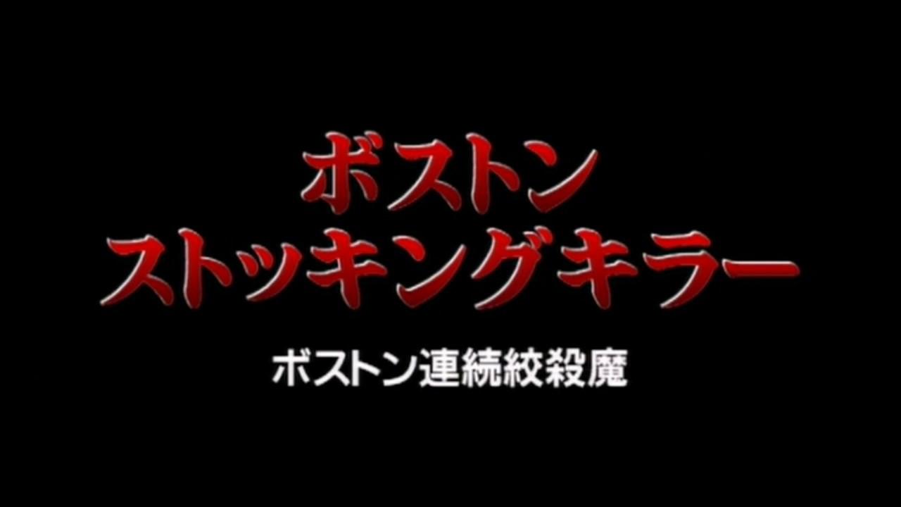 ボストン絞殺魔の正体 番組紹介 ...