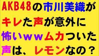 【キレたw】AKB48市川美織のキレ声にビビるw川栄李奈が動揺ツッコミw...