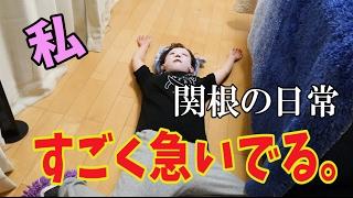 関根の日常 〜私、すごく急いでる編〜
