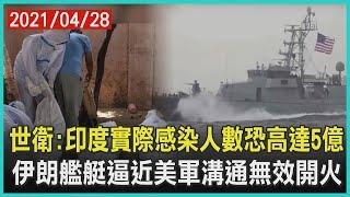 世衛:印度實際感染人數恐高達5億  伊朗艦艇逼近美軍溝通無效開火 | 十點不一樣 20210428