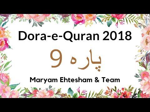 Dora-e-Quran 2018: Para 9 (Urdu)