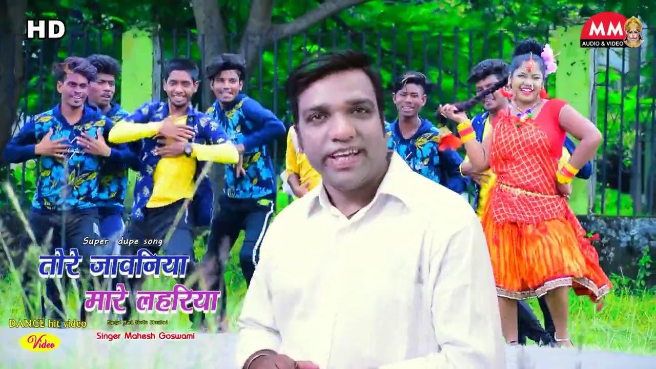 singer mahesh goswami khortha video trailer !! Official video song